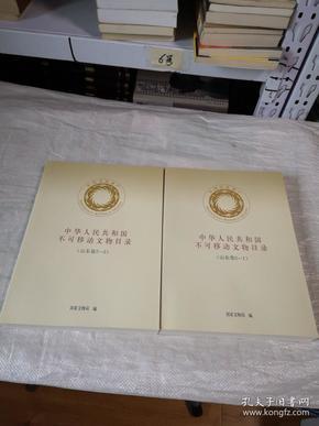 中华人民共和国不可移动文物目录(山东卷)全二册 品佳