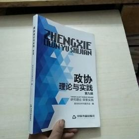 政协理论与实践(第九辑)