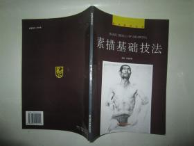 素描基础技法/美术教材丛书