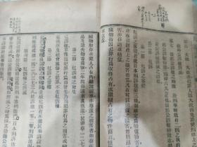清末民事律法法人五厚册民事诉讼律刑事诉讼杭州机械设备集有限公司书籍奥图片