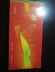 共和国将军邮政明信片