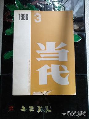 当代 文学双月刊 1986年第3期