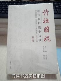 诗壮国魂:中国抗日战争诗钞·新诗