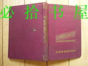 老笔记本 向文化科学进军加速社会主义工业化  沈阳煤矿设计院赠