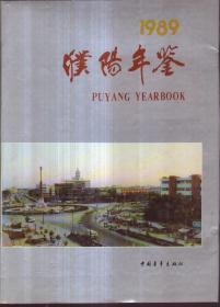濮阳年鉴 1989(精装)