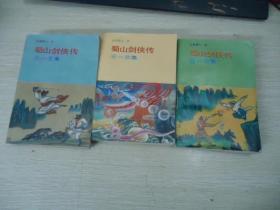 蜀山剑侠传(1-5集、6-10集、11-15集)【3册合售】