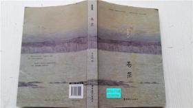 苍茫 谷文峰 著 中国工人出版社 9787500865155 开本16
