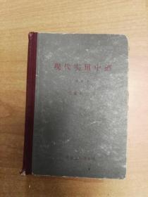 现代实用中药(增订本)(32开精装 1959年印刷  品相如图 馆藏书)