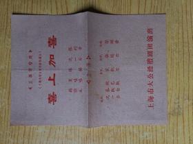 喜上加喜(五幕滑稽戏)上海市大公滑稽剧团演出