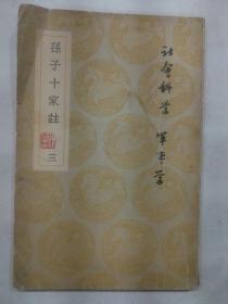 民国26年12月初版  丛书集成  孙子十家注  三