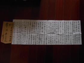 ◆原广东省委书记、省长:刘田夫(1908~2002)毛笔信札一通1页(带信封,79×27.5cm)