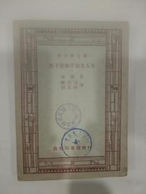 民国旧书  新中学文库  原子能与宇宙及人生