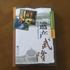 遗产武隆(重庆旅游文史丛书)