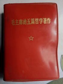 1970年老版毛主席的五篇哲学著作红塑皮红宝书红色收藏古书 文革真品