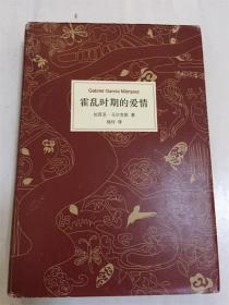 霍乱时期的爱情 (哥伦)加西亚·马尔克斯 著;杨玲 译