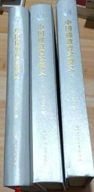 中国佛教哲学要义(上中下三册 精装本)