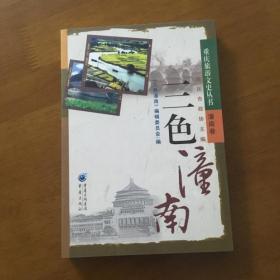 三色潼南(重庆旅游文史丛书)