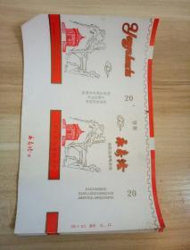 烟标:永寿塔