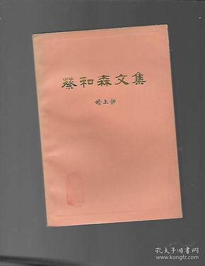 蔡和森文集(上下全)馆藏