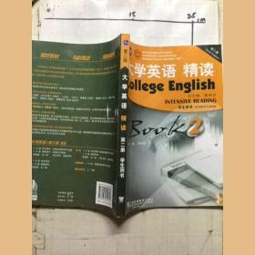 大学英语 精读 第二册 学生用书 (第三版)