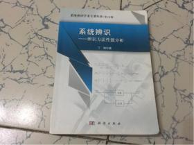 系统辨识学术专著丛书(第3分册)·系统辨识:辨识方法性能分析