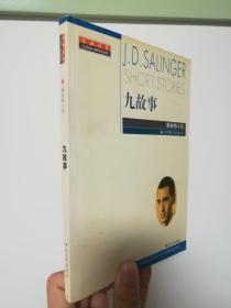 九故事:塞林格小说 (经典印象)
