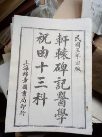 轩辕碑记医学祝由十三科  8册合售