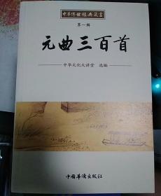 元曲三百首(中华传世经典藏书)