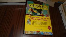 奇幻科学大探险(套装共5册)有一本开封