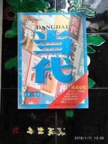 当代 文学双月刊 1998年第4期