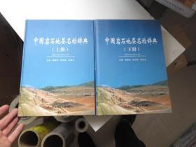 中国岩石地层名称辞典 上下
