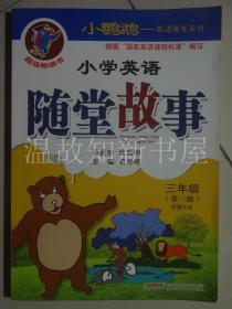 小鹦鹉·英语随堂系列:小学英语随堂故事(3年级)(第3版)  (正版现货)