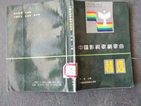 中国影视歌剧歌曲精选