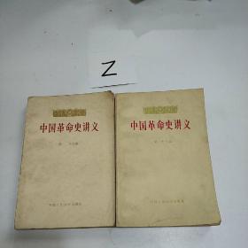 中国革命史讲义上下册(1980年大32开)
