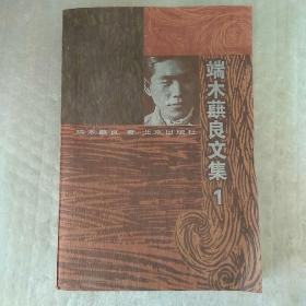 端木蕻良文集第一卷