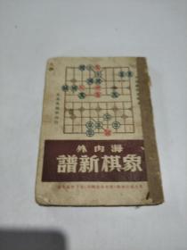 海内外象棋新谱(中华民国三十四年九月初版)品相不好