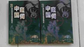 窥伺中国-20世纪初日本间谍的镜头(上.下)