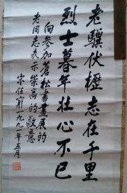 1955年上将军,原政协商全国委员会副主席宋任穷书法