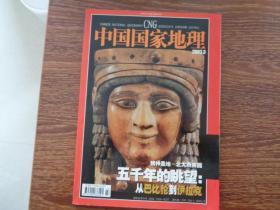 中国国家地理2003 3