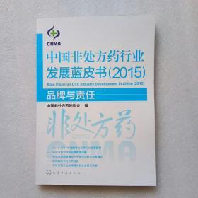 中國非處方藥行業發展藍皮書(2015)——品牌與責任