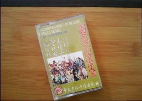 磁带  中国京剧系列演唱伴奏带(18)----剧目见图影