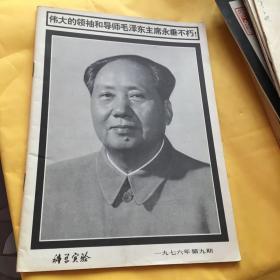 科学实验1976年第9期伟大的领袖和导师毛泽东主席永垂不朽
