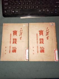 实践论【两册合售】馆藏书