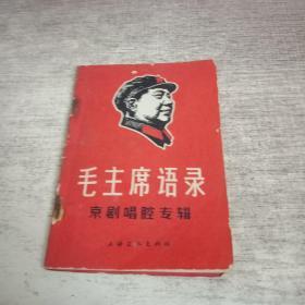 毛主席语录 京剧唱腔专辑、纪念毛主席《在延安文艺座谈会上的讲话》发表二十五周年