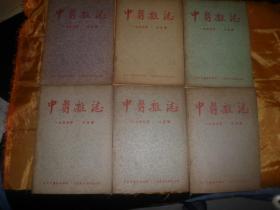 中医杂志1955.4.5.6.7.8.9.
