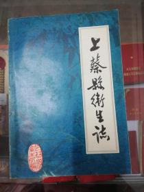 【地方文献】1986年版:上蔡县卫生志【仅印600册】