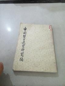 中国哲学史资料简编 上