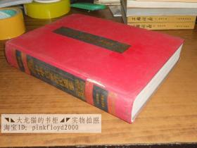 中华百家姓氏通鉴(第一卷)文艺出版社