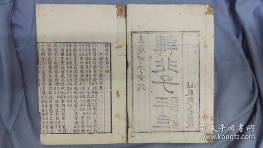 嘉庆甲子姑苏聚文堂刊《韩非子评注》白纸大开本两册