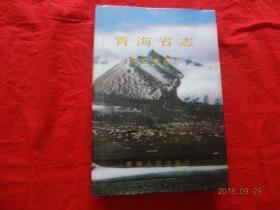 青海省志 民主党派志